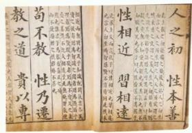 Three character primer(three-character scripture)(three-word book),China Culture